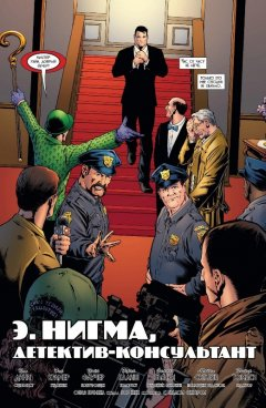 Комикс Бэтмен. Detective Comics. Э.Нигма, детектив-консультант издатель Азбука-Аттикус