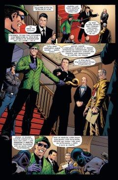 Комикс Бэтмен. Detective Comics. Э.Нигма, детектив-консультант источник Batman